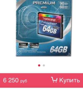 Компактфлэш 64 гб