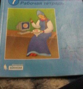 Тетрадь по информатике