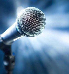 Живой вокал, проведение мероприятий