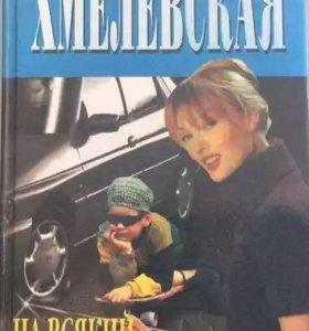 Книга: Э. Хмелевская. На всякий случай.