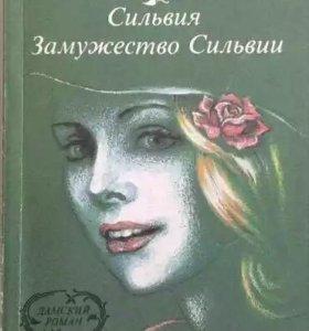 Книга: Э. Синклер. Сильвия. Замужество Сильвии.