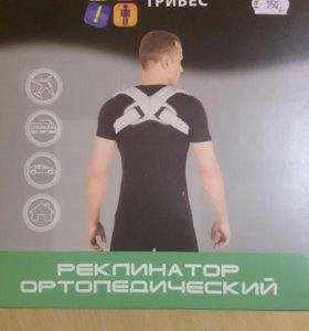 Рекпинатор ортопедичесий