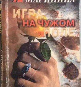Книга: Александра Маринина. Игра на чужом поле.