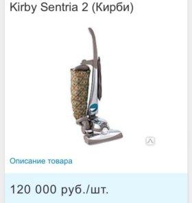Пылесос Кирби