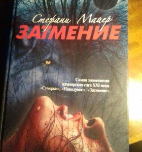 Книга Стефани Майер