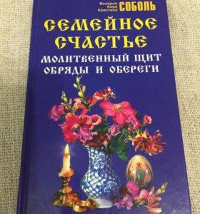 Книга Семейное счастье