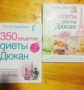 Книги Дюкан