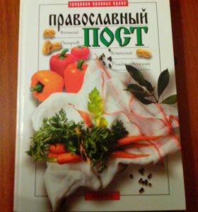Книга для постящихся,с рецептами блюд