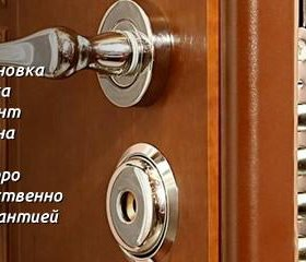 Ремонт входных и межкомнатных дверей,установка.