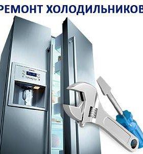 """""""Ремонт холодильников"""""""