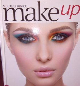 Книги мастер- класы по макияжу