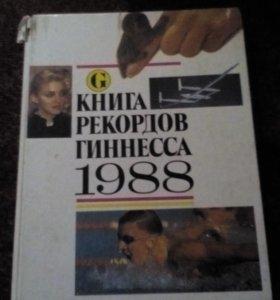 Книга Гиннесса