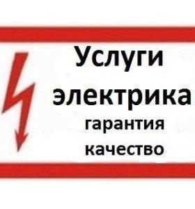 УСЛУГИ ЭЛЕКТРИКА/ЭЛЕКТРОМОНТАЖ