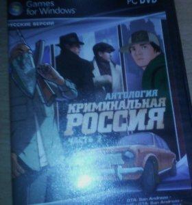Антология Криминальная РОССИЯ часть 2