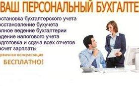 Ведение бухгалтерского и налогового учета.