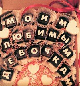 Шоколадный набор в коробочке