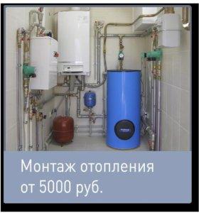 Монтаж отопления водопровода и теплых полов.