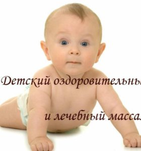 Для малыша