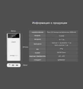 Внешний аккумулятор 20000 mAh с дисплеем