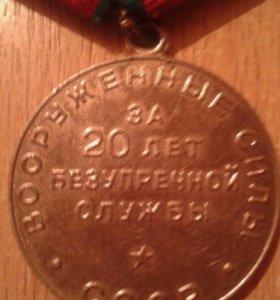 МЕДАЛЬ ЗА 20 ЛЕТ БЕЗУПРЕЧНОЙ СЛУЖБЫ ВС СССР