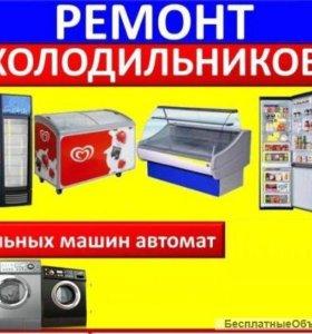 Ремонт стиральных машин и холодильников с выездом