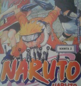 Комиксы Наруто 2 и 3 книги