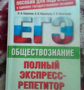 Егэ обществознание 2013 г.