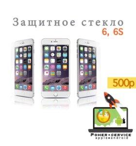 Защитное стекло с рамками iPhone 6/6s
