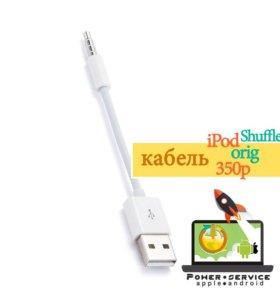 Apple iPod shuffle сетевой кабель Новый