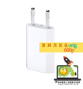 Apple зарядное устройство оригинал
