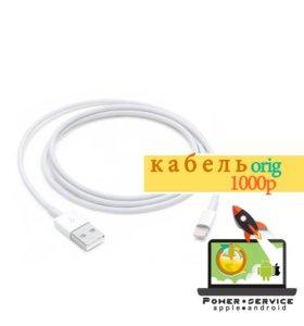 Оригинальный кабель от iPhone 6s