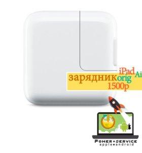 Зарядное устройство для Apple iPad Air2 оригинал