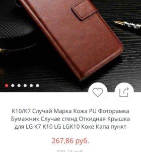 Чехол для LG K10 новый