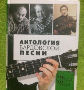 Книга сборник бардовские песен
