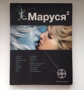 """Книга """"Маруся 2"""""""