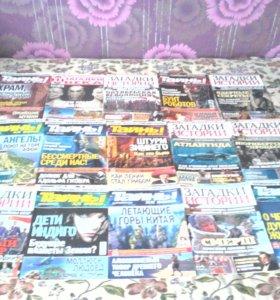 Журналы про мистику