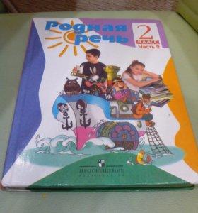 Учебник Родная Речь для 2 класса 2 часть