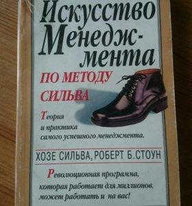 Книга Искусство менеджмента по методу Сильва