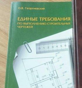 Единые требования по выполнению строительных черте
