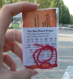 Красная нить из Израиля(с молитвой)