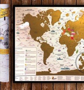 Скретч - карта мира, новая, на русском ,в тубусе