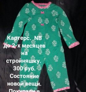 Слип Картерс
