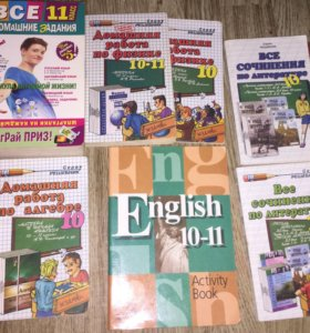Учебники, решебники