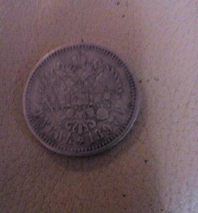 Монеты Николаевский рубль