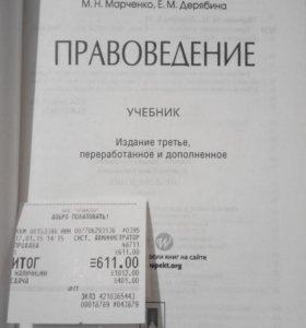 Книга, учебник