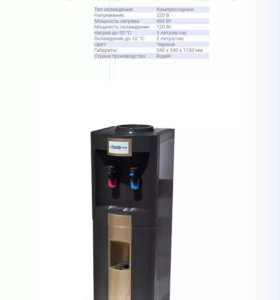 Кулер для воды Bio Family WD-2202 LD