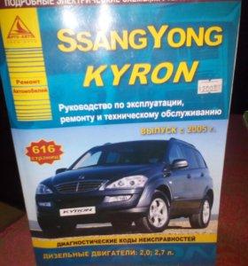 Книга руководство пр эксплуатации SsanngYong Kyron
