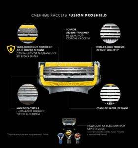 Бритва Fusion ProShield + 3 сменные кассеты