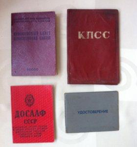 Документы разные. СССР