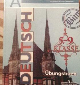 Учебник для занятий по немецкому